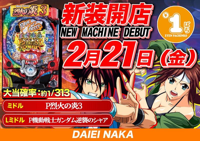 2月21日1円パチンコ