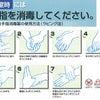 【2/18】現在の募集状況…入室時の手指消毒にご協力を!の画像