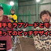 前田選手をラプソードとモータスを使ってピッチデザイン!の画像