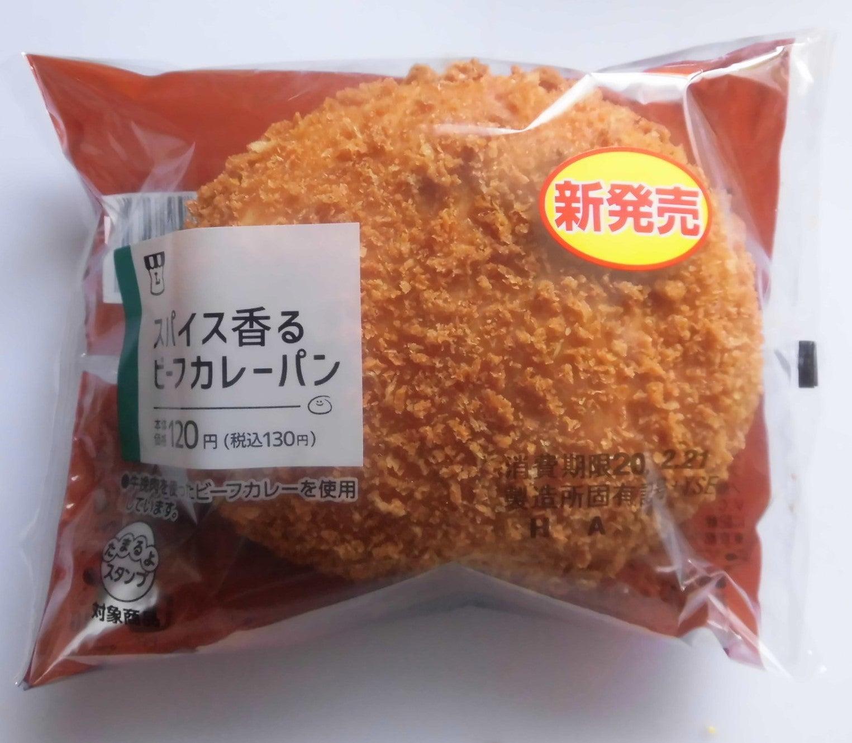 ローソン カレー パン スパイス香るビーフカレーパン|ローソン公式サイト