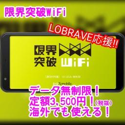 画像 限界を突破せよ!!【限界突破WiFi】 の記事より 4つ目