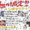 <冬の城定祭り2020 in シネマスコーレ>×『性の劇薬』相互割引実施します!の画像