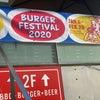 スモークハウスでバーガーフェスティバル2020!の画像