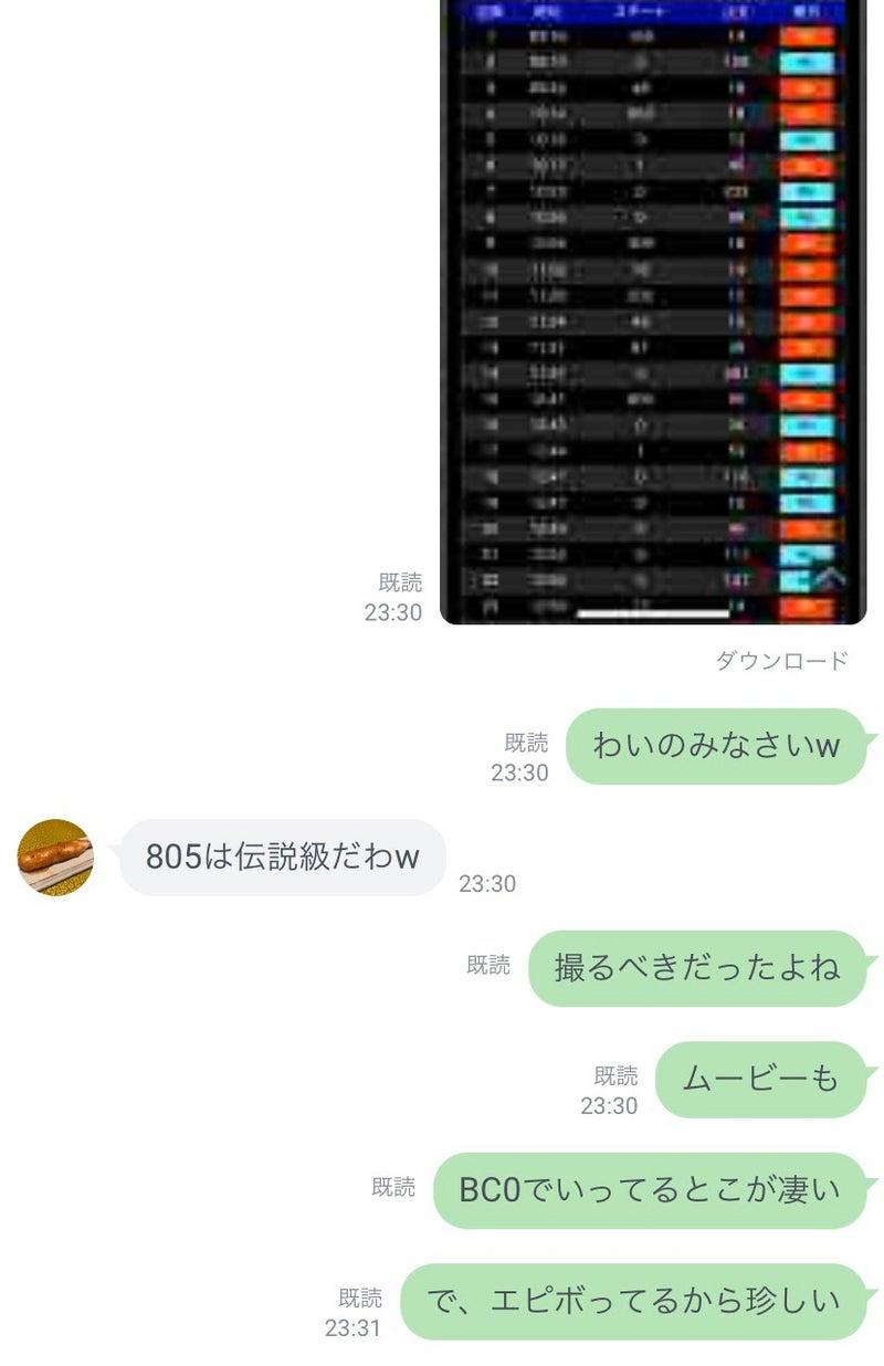 恩恵 エピソード bc