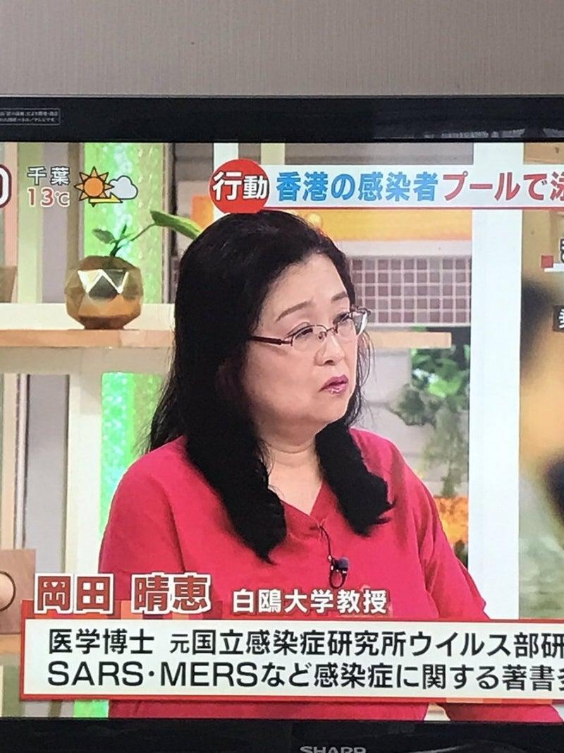 岡田 晴恵 教授 白鴎 大学
