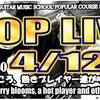 POP LIVE 2020の画像