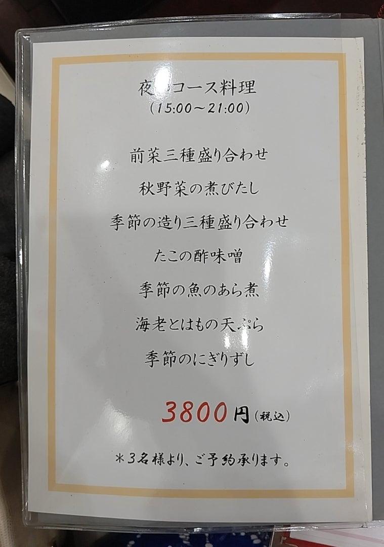 さかえや 神戸