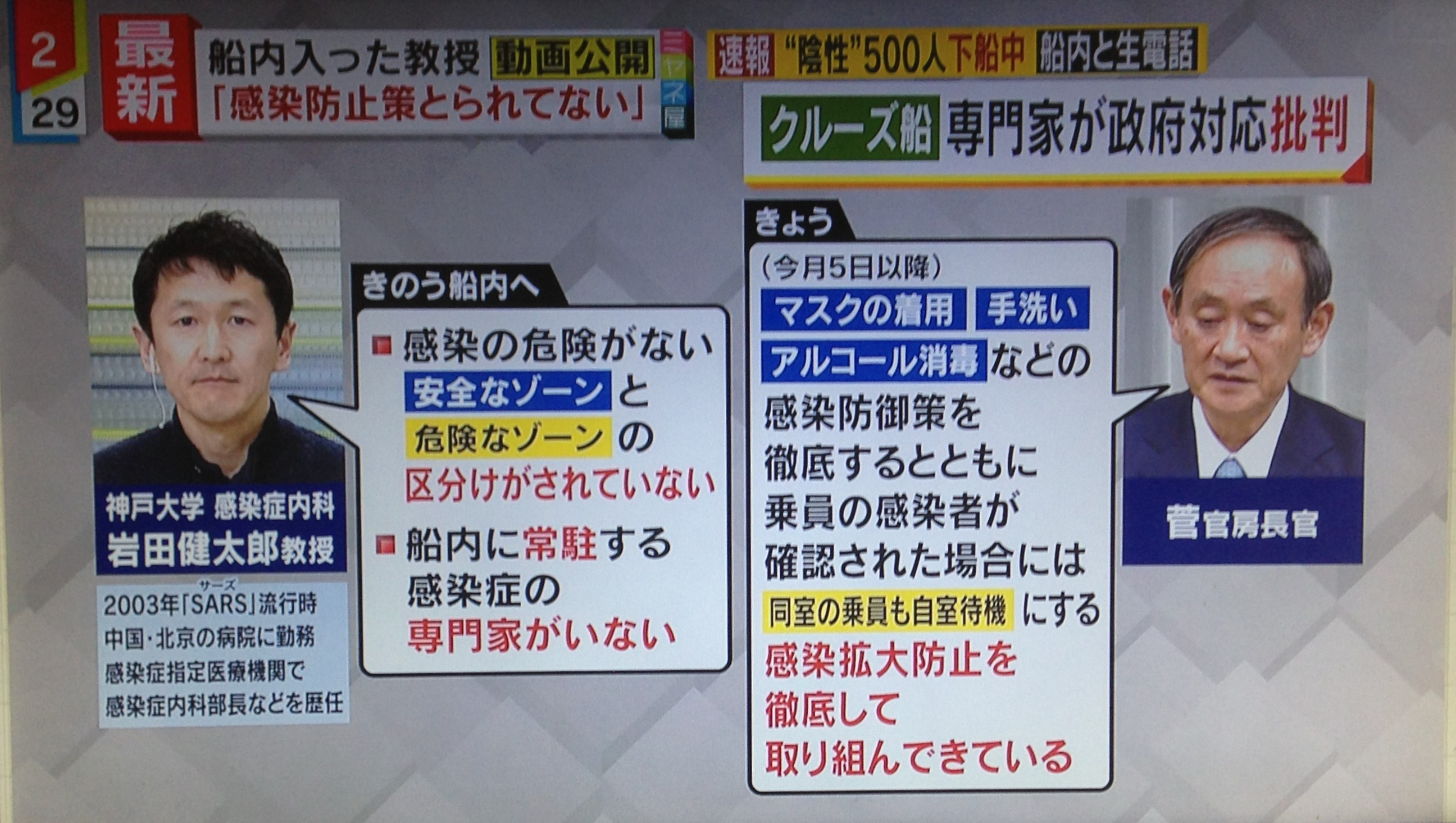 追記)CNNが岩田教授のダイアモンドプリンセスに関する告発動画を放映