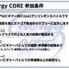 7/3(土) Energy CORE VOL.12 詳細・エントリーの画像