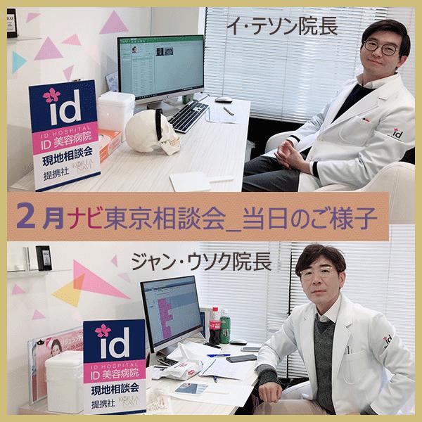 id銀座 id美容外科 日本カウンセリング