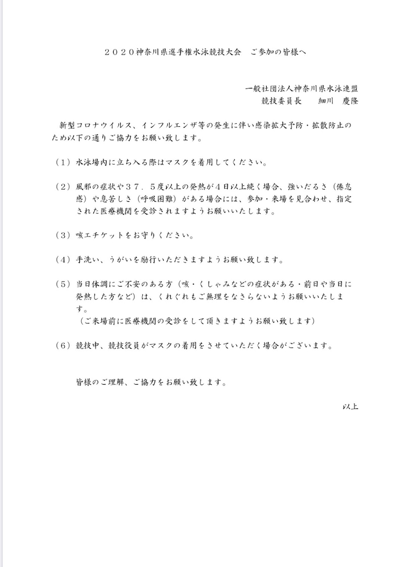 県 水泳 連盟 神奈川