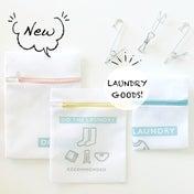 ★3coinsシンプル可愛い洗濯グッズが3Pセットでお得♪