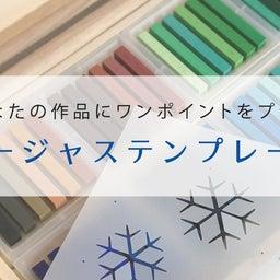 画像 【2/22発売】あなたのパステルアート作品にワンポイントをプラス『ゴージャステンプレート』 の記事より 1つ目