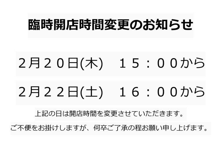 2月20日と22日 開店時間変更のお知らせ