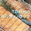 江戸時代の旅行ガイドブックが魔法感に満ちていたので紹介したいの画像