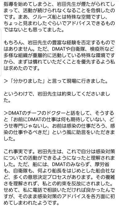 岩田教授に関わった厚労省(そして沖縄中部病院感染症科)高山義浩先生のFacebookより