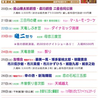 ● 羅い舞座 京橋劇場 ● 劇団鯱 演目ご案内