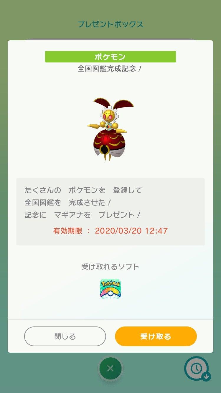 図鑑埋め ポケモンホーム ポケモン剣盾