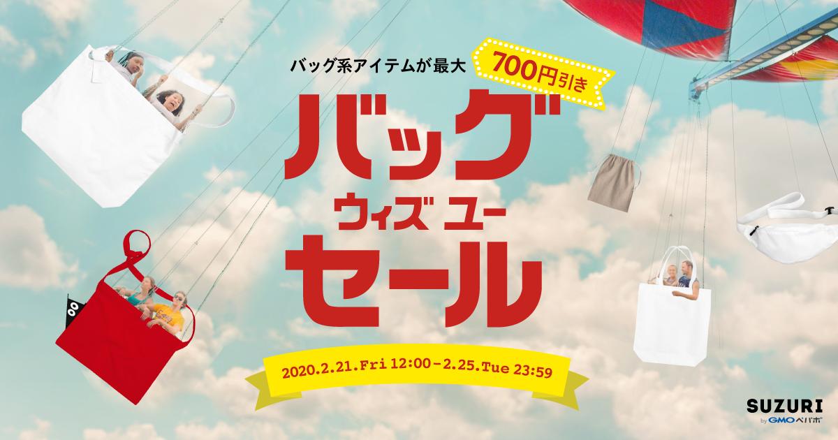 <SUZURI>バッグウィズユーセール開催!