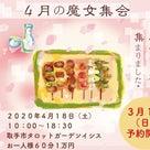フルーツ果汁のジャグアタトゥー 龍体文字と花模様 ヘナアート コラボ 柏ぶらんぴじゃっとの記事より