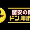 【記事更新中】コマレオプラザ跡『ドン・キホーテ福島店(仮)』入居予定テナントはこちら!