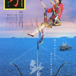 画像 韓国映画「弓」を視聴しました~~ の記事より
