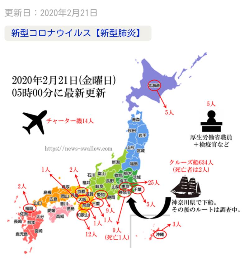 コロナ ウイルス 感染 者 数 最新 日本 県 別