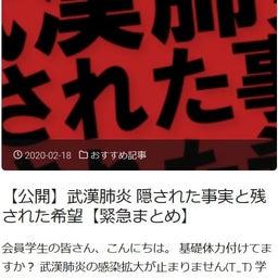 画像 中国韓国感染第二波予兆と情報操作 の記事より 2つ目