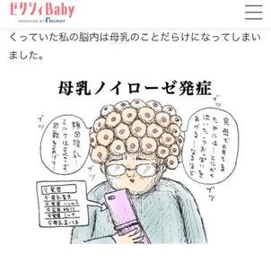 ゼクシィBaby更新のお知らせの画像