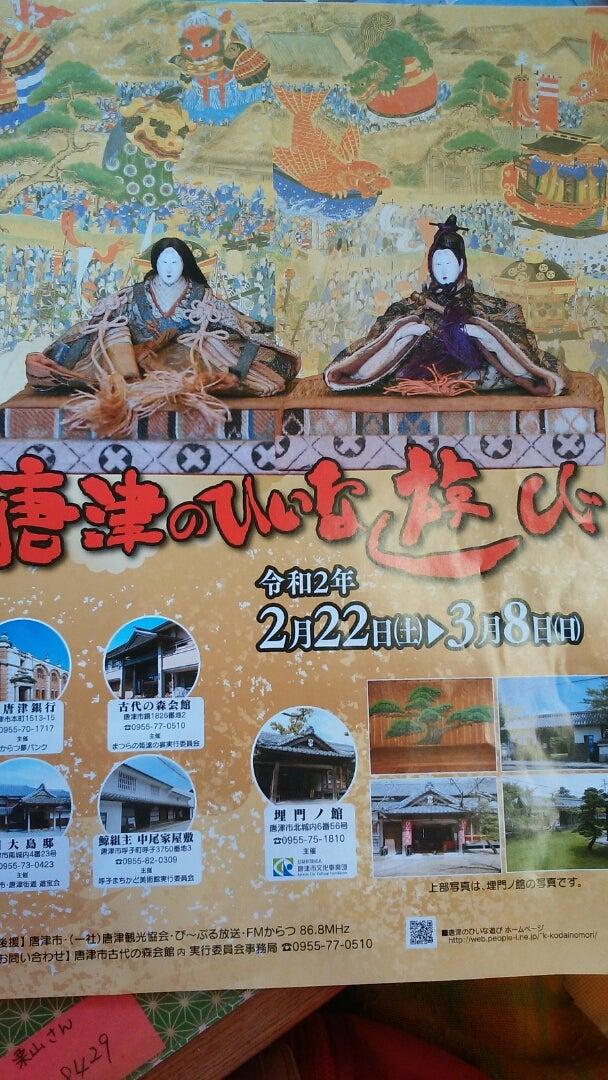 藤姫日記 おひなさまの時期ですね~ | ひぜん名護屋城の3姫日記