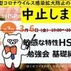 ◆中止◆3/6【とよなかHSP情報会】第3回 敏感な特性HSP 勉強会基礎編の画像
