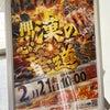 21日ダスラー津幡店さんで押忍漢の華道の画像