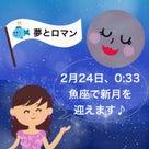 ★マンガで分かる★2月24日魚座新月の活かし方の記事より