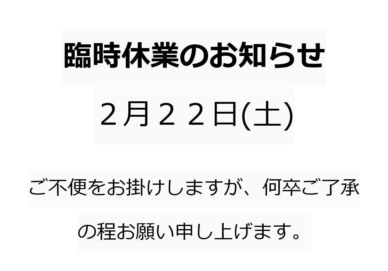 2月22日(土)臨時休業のお知らせ