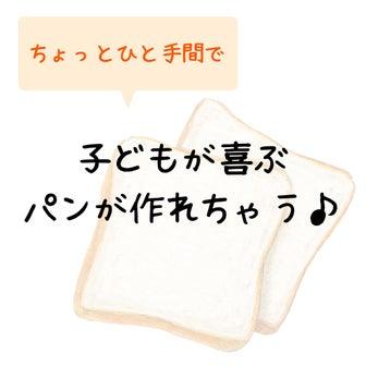 【ダイソー】「ちょっとひと手間」で!子どもが喜ぶパンを作ろう♪
