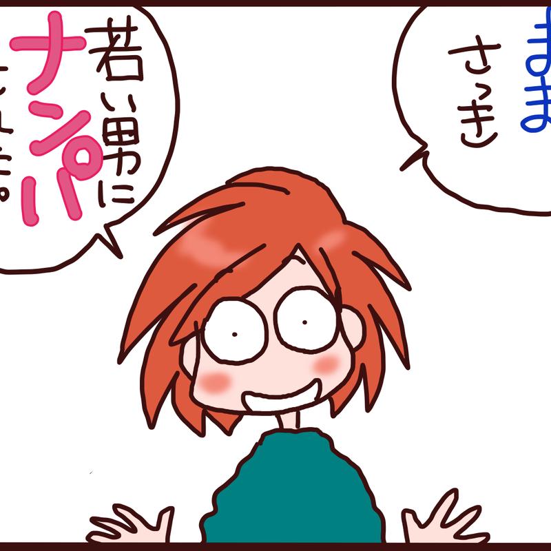 語源 なんぱ