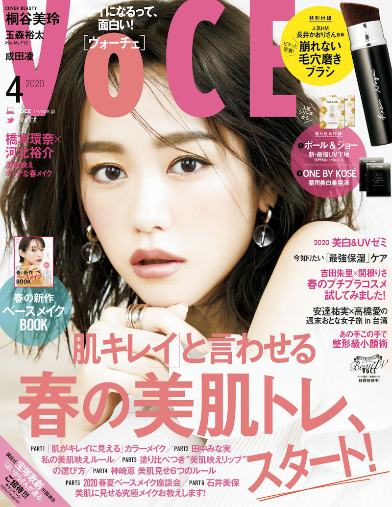 VoCE(ヴォーチェ)2020年4月_桐谷美玲_表紙