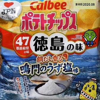 カルビーのポテチ47都道府県の味、徳島、鳥取と香川をゲット