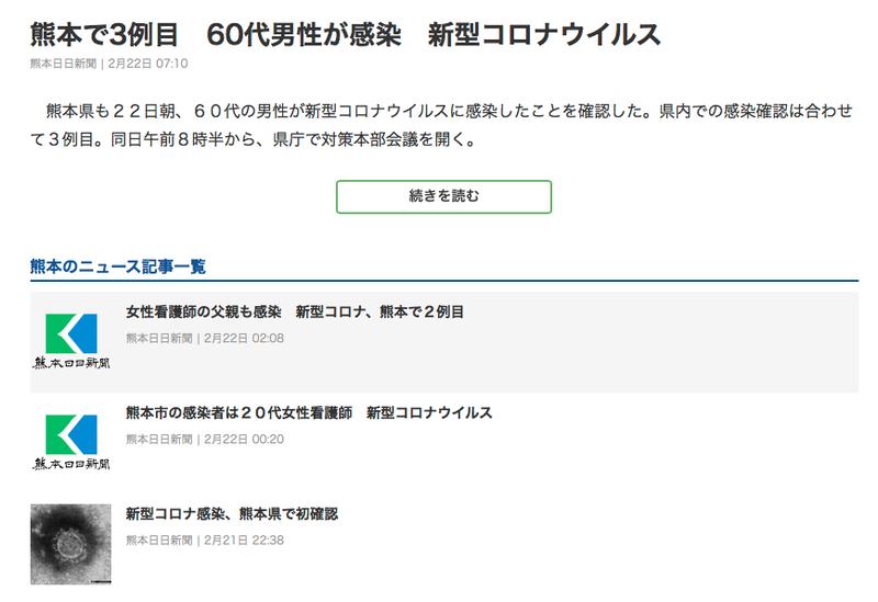 コロナ 熊本 速報 ニュース