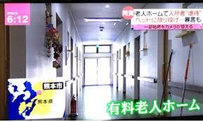 虐待 熊本 老人 ホーム