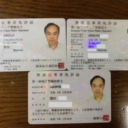 画像 三枚の無線従事者免許証 の記事より