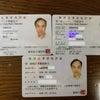 三枚の無線従事者免許証の画像