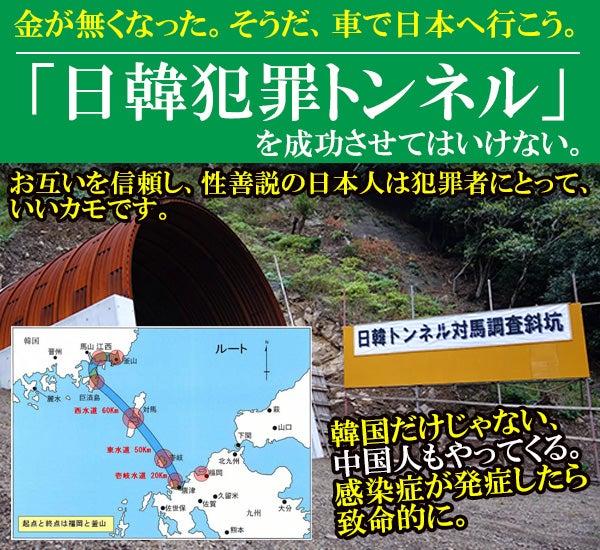 韓 トンネル 日