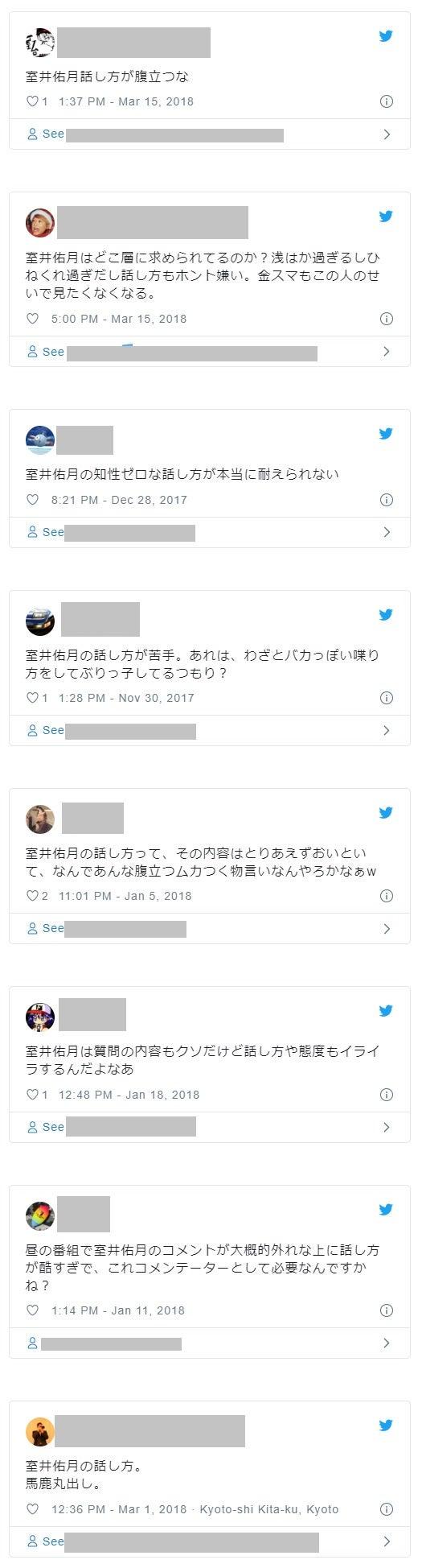 井佑 優一 室 月 花田