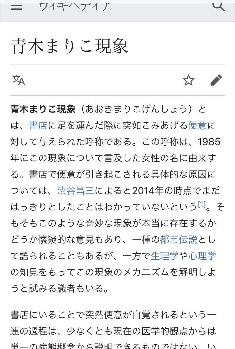まりこ 現象 青木
