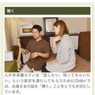 「3つのきく」と「耳ヲ貸スベキ(さんぴんCAMP」の記事より