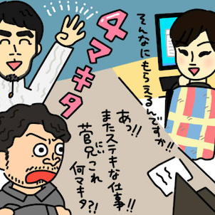 ROLEの蒔田さんの画像