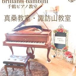 画像 本日は❗️千鶴ピアノ教室が 新しく造られてから 11周年目♪ の記事より 2つ目
