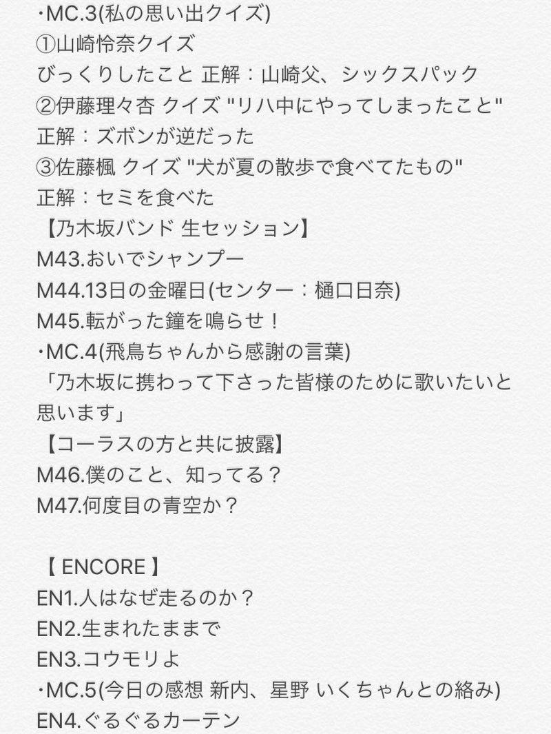 8th バスラ セトリ 乃木坂46 1st~8thバスラ 全セトリまとめ【バースデーライブ】