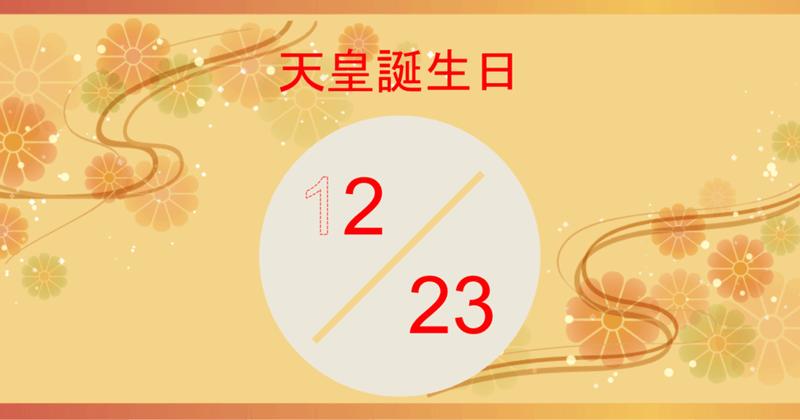 2月23日は『天皇誕生日』のあれこれ☝ | ズッキーニの365日のあれこれ☝